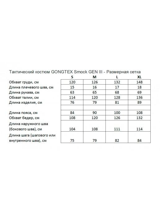 Костюм Тактический Gongtex Smock рип-стоп олива